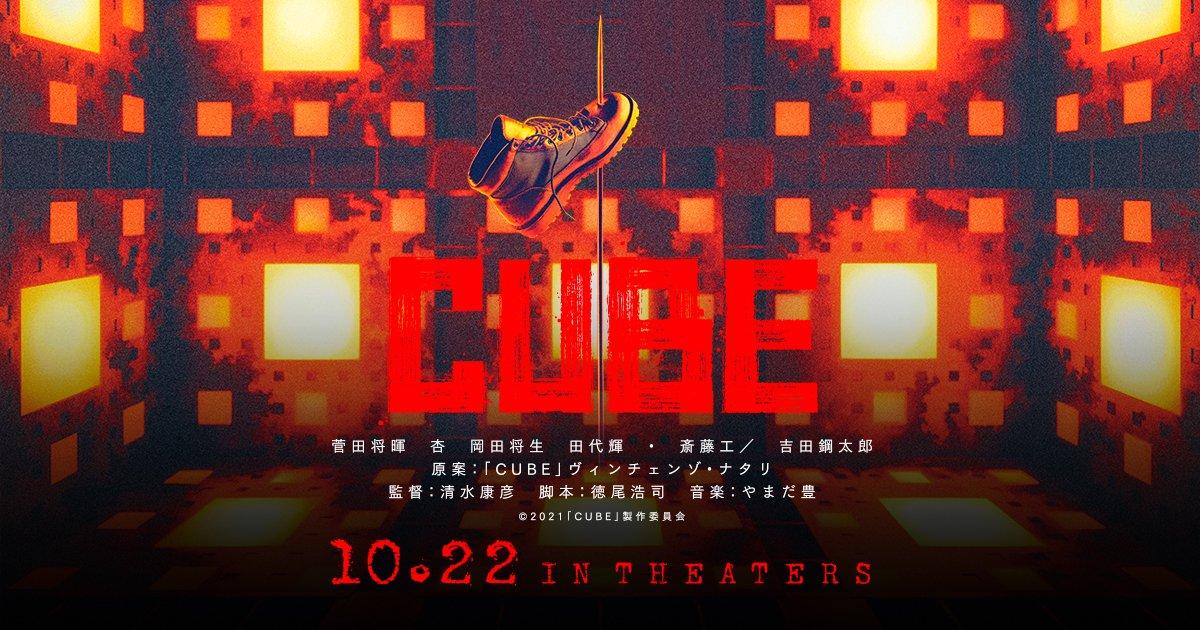 映画CUBE画像