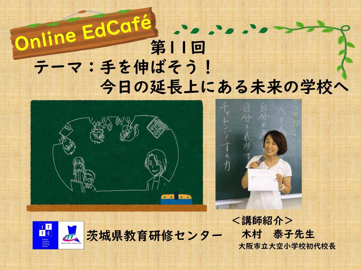 茨城 教育 情報 ネットワーク