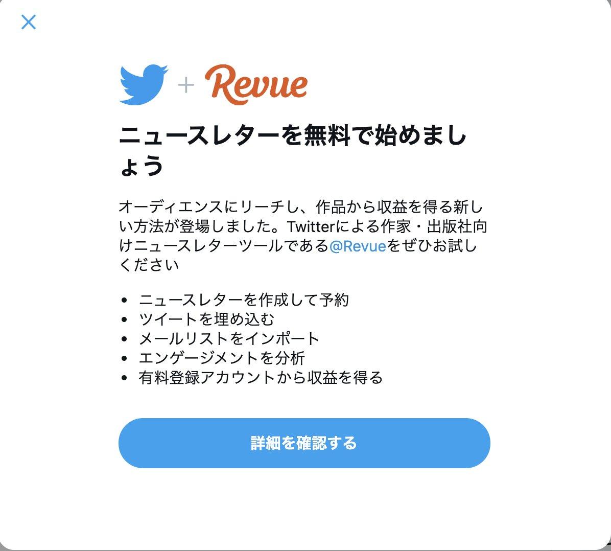 Twitterの「…」からニュースレター機能に飛んで連携できる🧡 Revue is joining Twitter! 💙 by @revue  @revueより