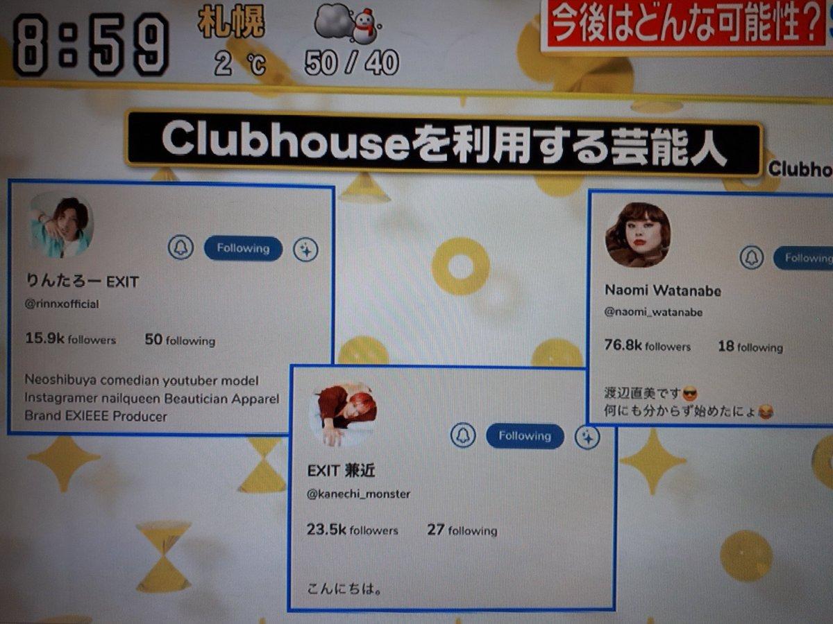 芸能人 clubhouse