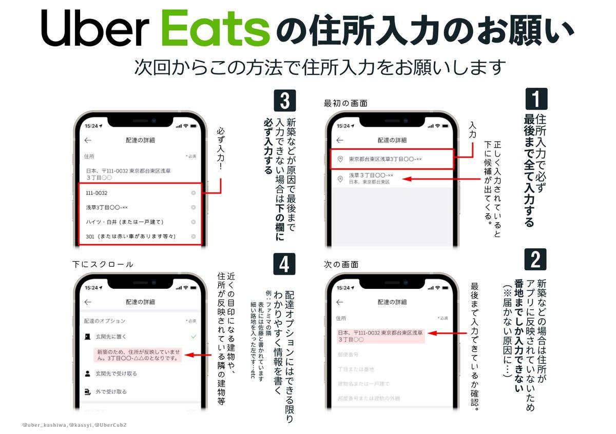 ない 届か Uber eats
