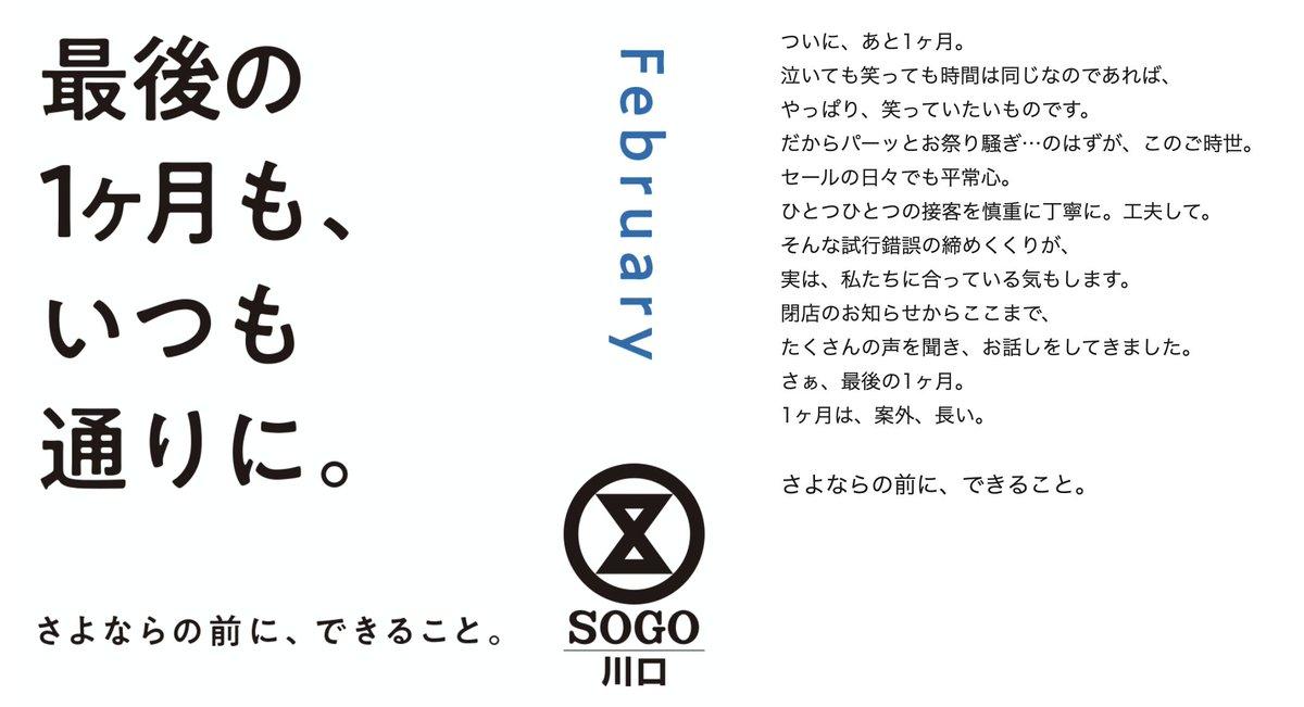 川口 Sogo