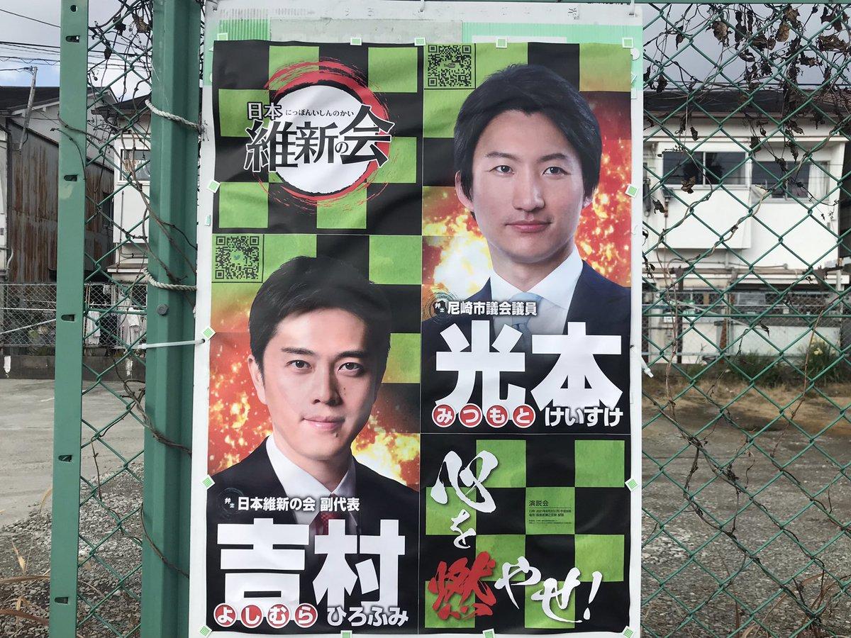 の 選挙 滅 ポスター 刃 鬼