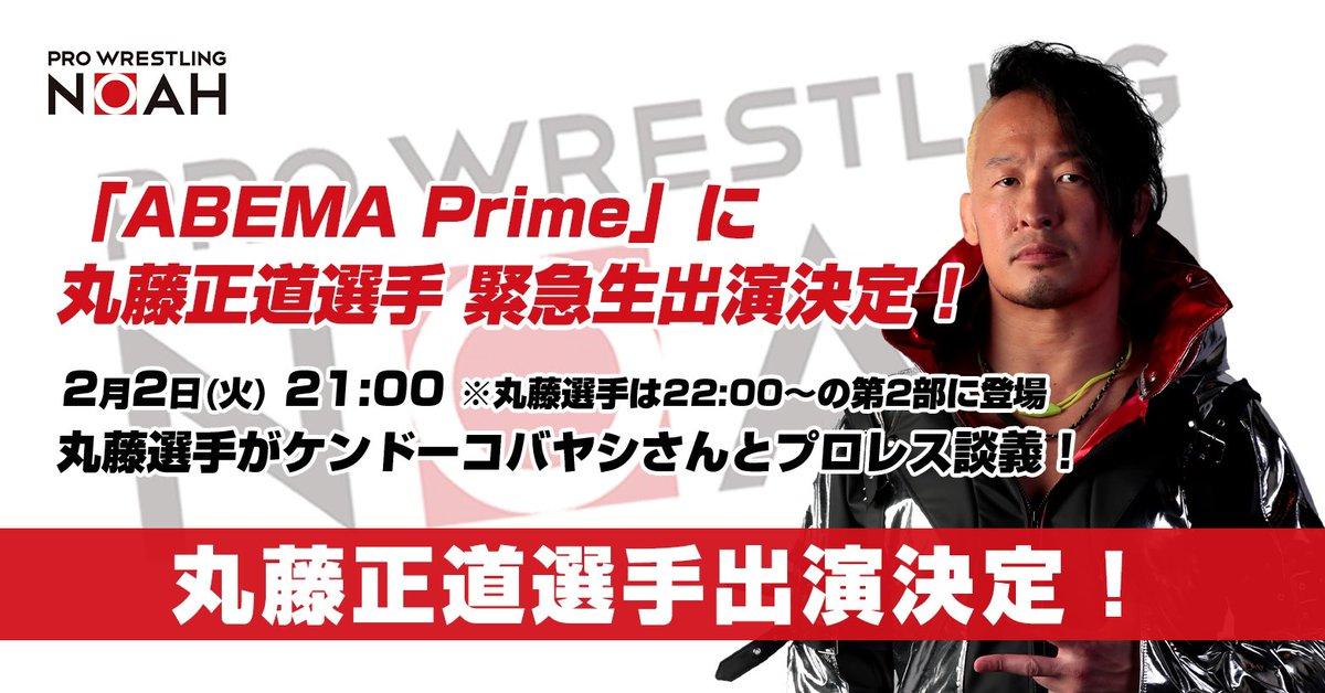 /📺今夜、丸藤正道選手が『ABEMA Prime』に緊急生出演‼️💨\■『ABEMA Prime』■2月2日(火)21:00〜生放送※丸藤選手は22時からの第二部より出演丸藤選手とケンドーコバヤシさんがプロレス談義⁉️お楽しみに!放送中は #アベプラ をつけて拡散を!#noah_ghc