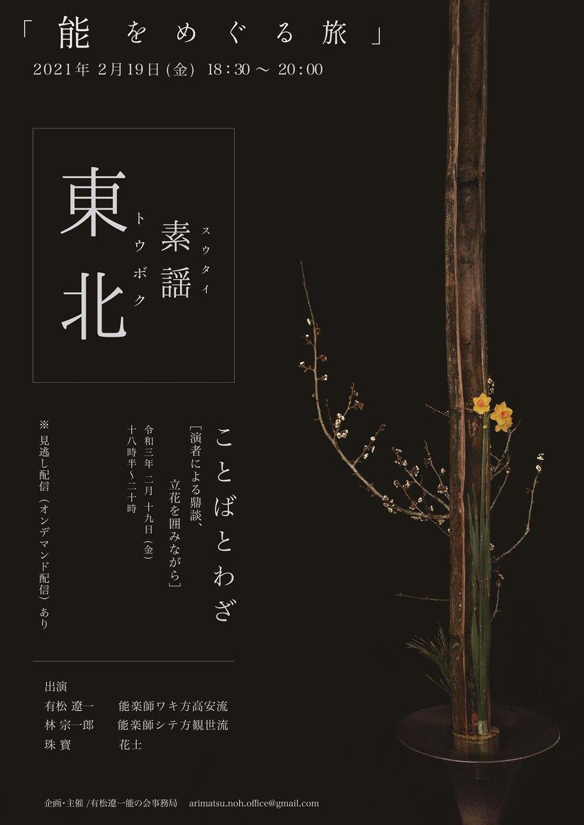 「ことばとわざ」配信公演、第2回です。2月19日(金)18時半。前回の大きな反響を活かし、ゲストや視聴者の貴重な声を丁寧にご紹介します。素謡《東北》や当日の立花もお楽しみに。悠久の時が流れる吉田山荘から、ことばの色、香りをお届けします。◎ 申込サイト「Peatix」
