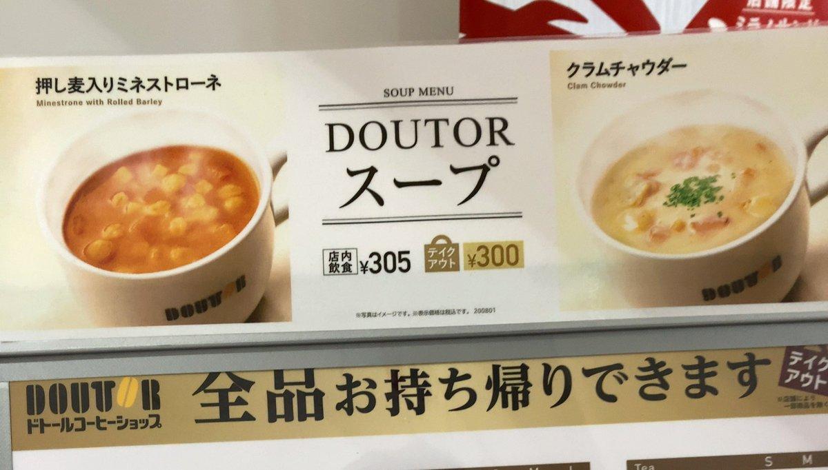 ストック 持ち帰り スープ