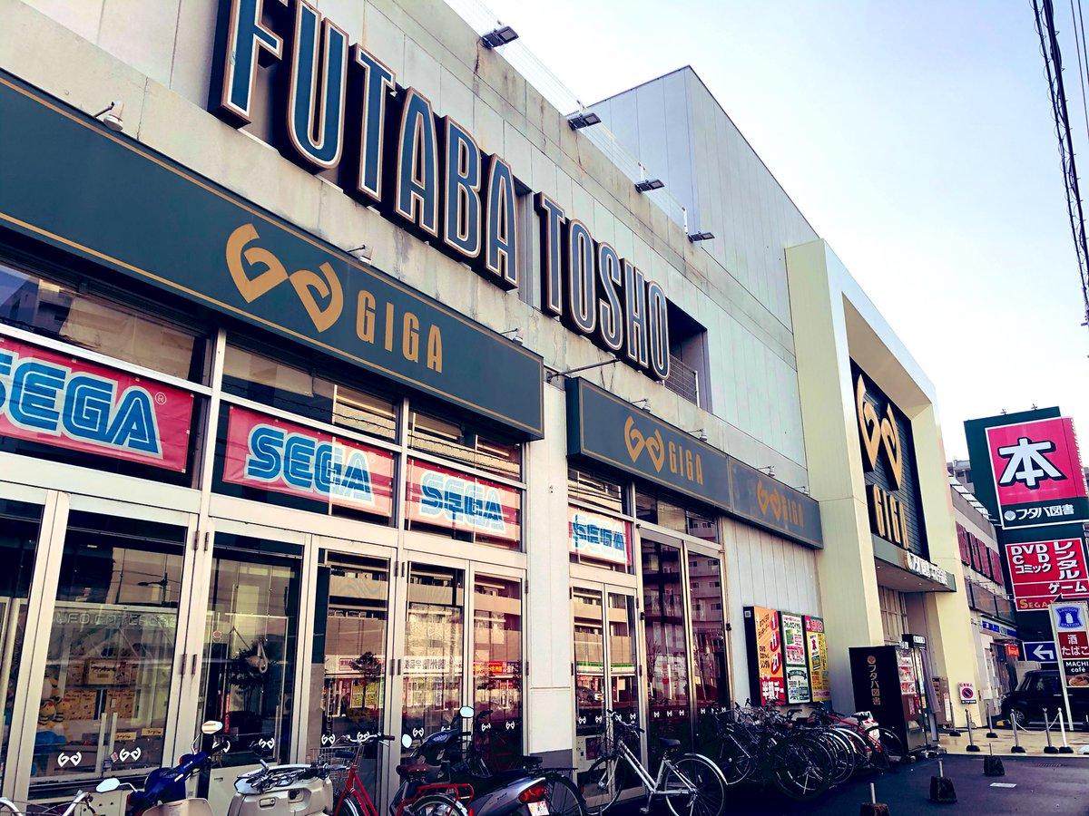 店舗 フタバ 図書