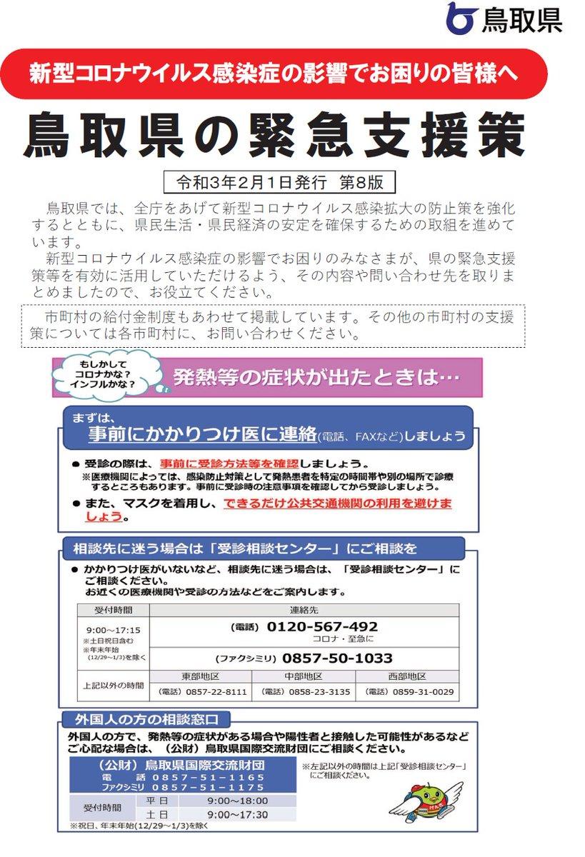 コロナ 最新 新型 鳥取 ウイルス 県 ニュース