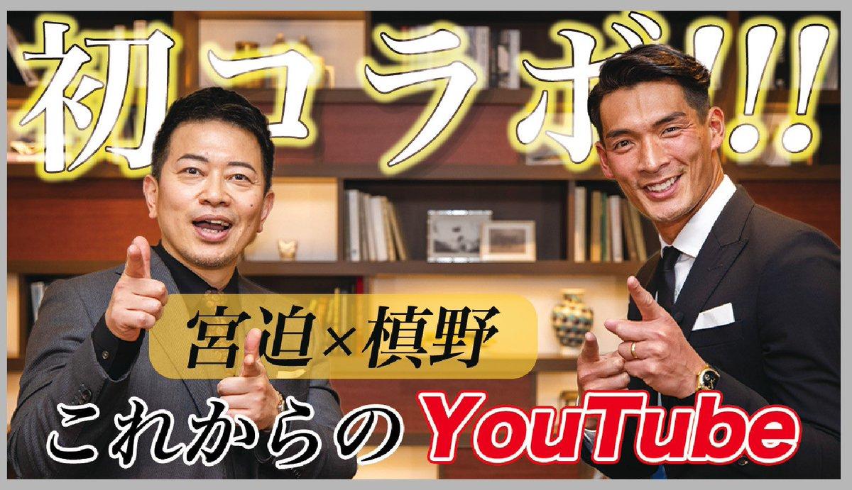 Youtube 宮迫