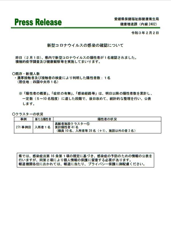者 愛媛 県 感染