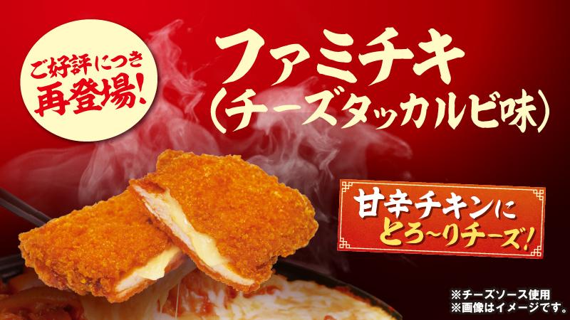 チーズ タッカルビ ファミチキ