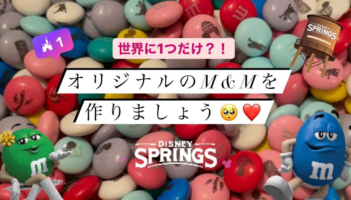 ディズニースプリングス:オリジナルのM&Mを作りましょう!の動画を。。。。。18:00に公開します! ディズニースプリングスに最近できたM&M!オリジナルM&Mの作り方を日本へ向けて初公開(多分)  #ディズニーワールド #ディズニーグッズ #フロリダディズニー #アメリカディズニー #海外ディズニー