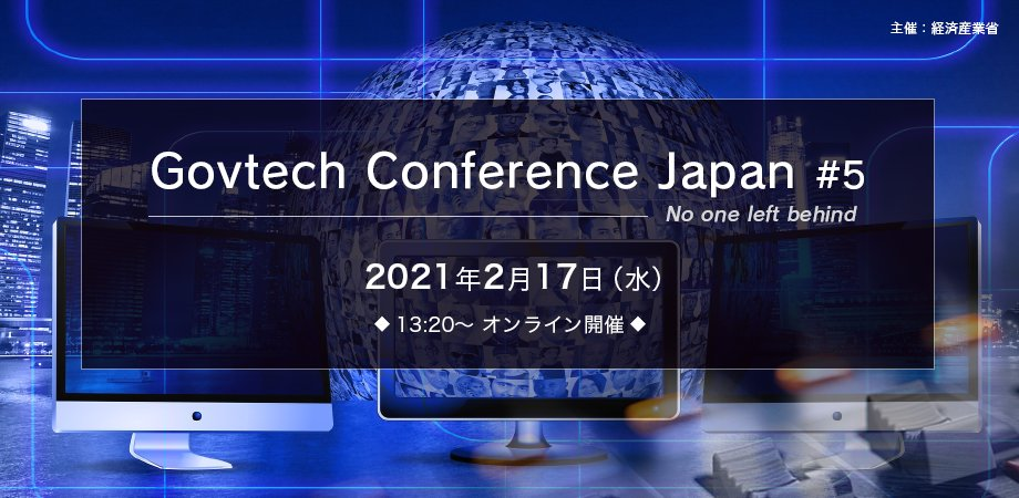 【 登壇のお知らせ 🏛】経済産業省(@openmeti)が主催するGovtech Conference JapanにCivichat(@Civichat)がGovTechスタートアップの皆さんとピッチします!🤳🏻▍日時- 2/17 17:00~カレンダー追加URL: ▍閲覧- peatixより: