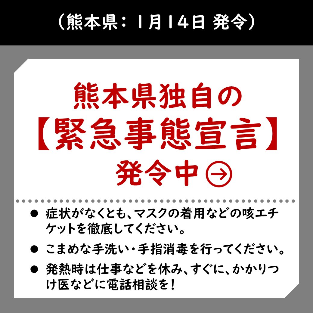 肺炎 熊本 コロナ