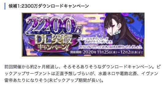 Fgo ダウンロード 2300 万