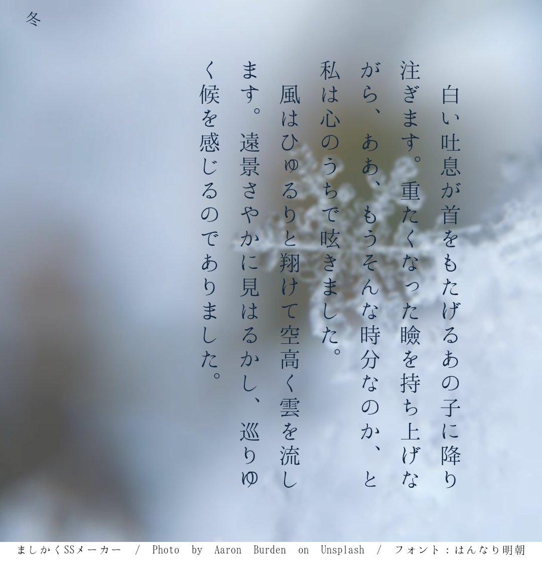 うち の 4 凧 ゆ 冬