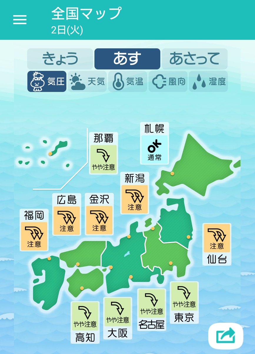 Jp 海 アプリ 天気