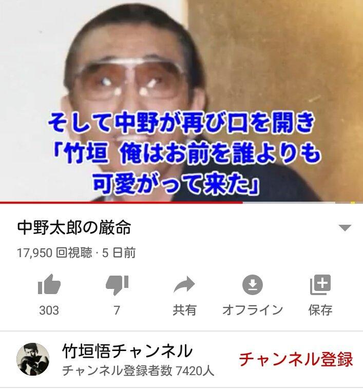 竹垣 悟 ツイッター
