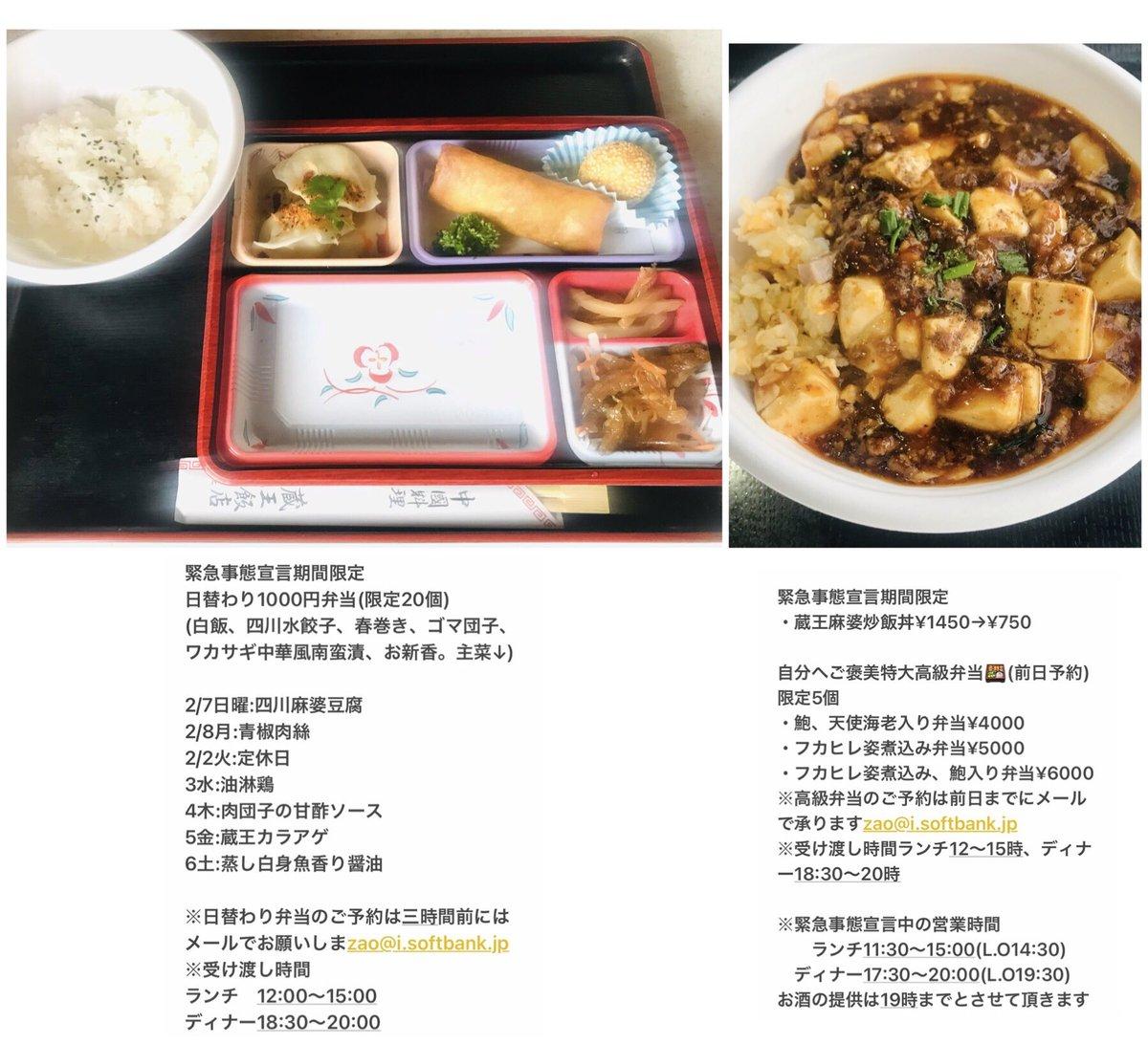 遅くなりました、今週1週間の日替わり弁当です♫テイクアウト受け渡し時間ランチ 12:00〜15:00ディナー18:30〜20:00テイクアウトのご予約は3時間前までにメール(zao@i.softbank.jp)でお願いします。