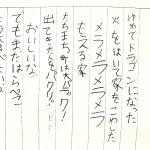 8歳の女の子の詩「ドラゴンのゆめ」短い文章にこめた思いが伝わってくる!