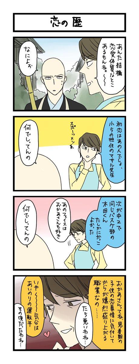 【夜の4コマ部屋】恋の歴 / サチコと神ねこ様 第1477回 / wako先生