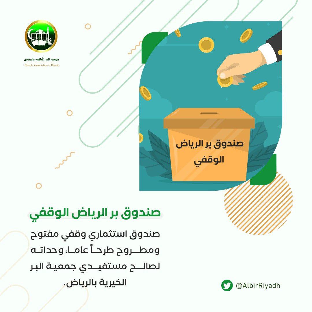 جمعية البر الأهلية بالرياض Albirriyadh Twitter