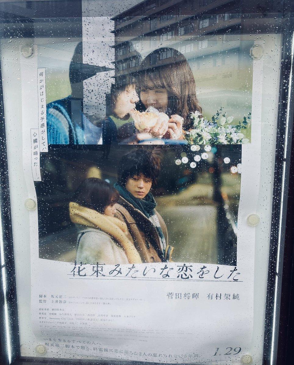 な を 恋 帝国 した 花束 みたい きのこ 菅田将暉、傑作と話題の『はな恋』感想に見た恋愛の面白さと現状への思い