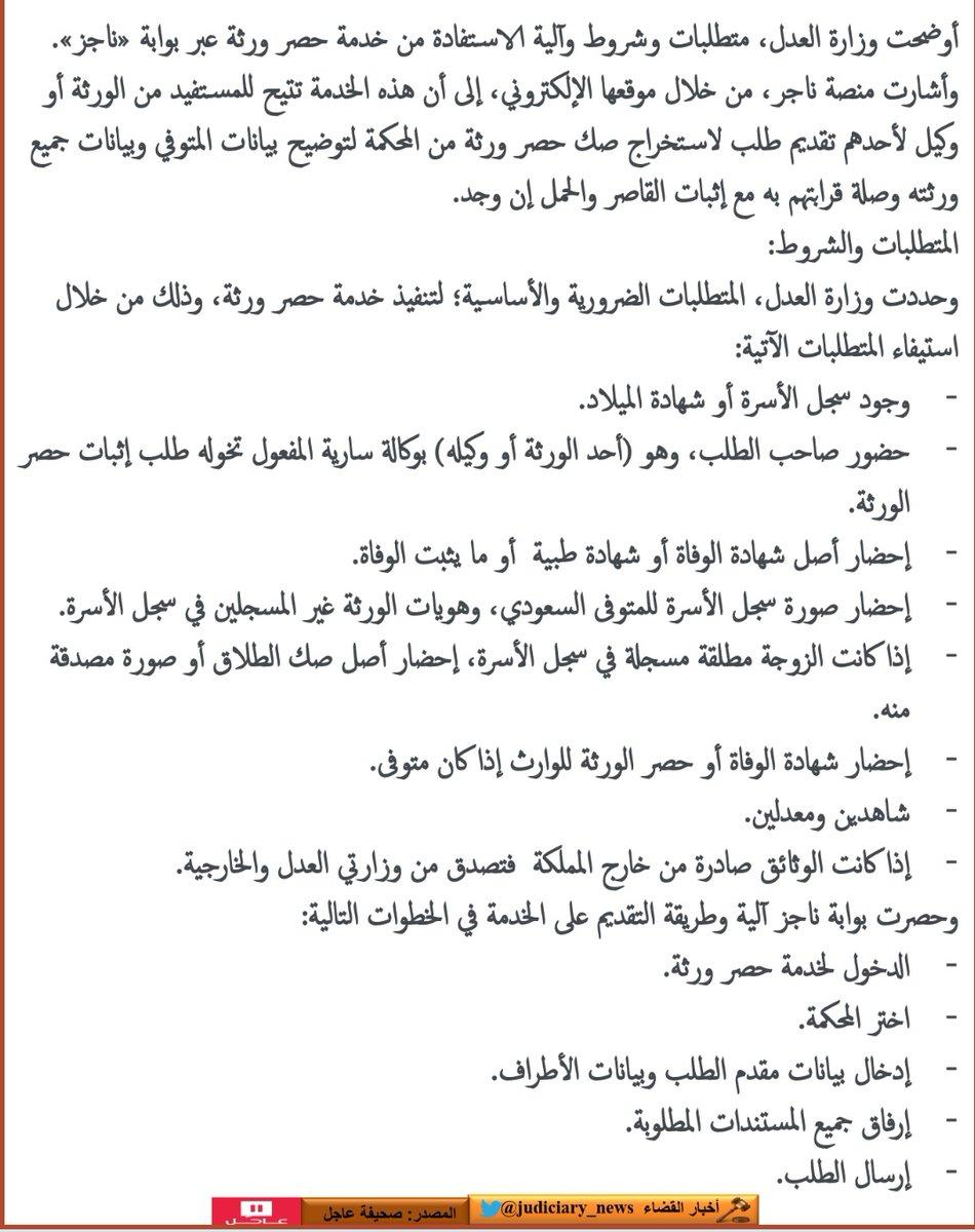 أخبار القضاء On Twitter العدل السعودية تحدد آلية الاستفادة من خدمة حصر ورثة عبر بوابة ناجز