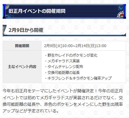 旧 正月 イベント ポケモン 【ポケモンGO】「旧正月イベント」中に達成すべき3つのミッション