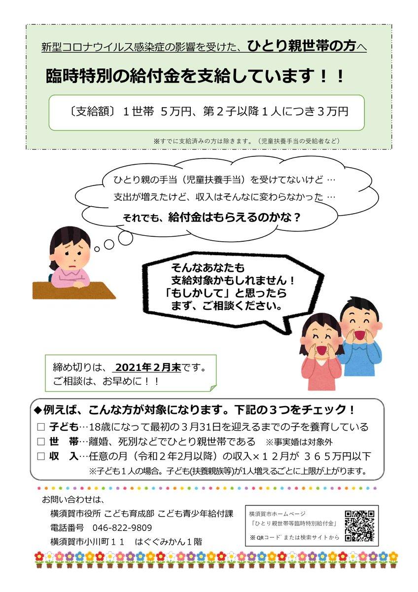 者 コロナ 横須賀 感染