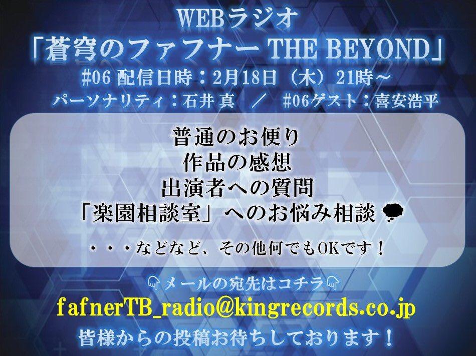 配信 the beyond 蒼穹 の ファフナー