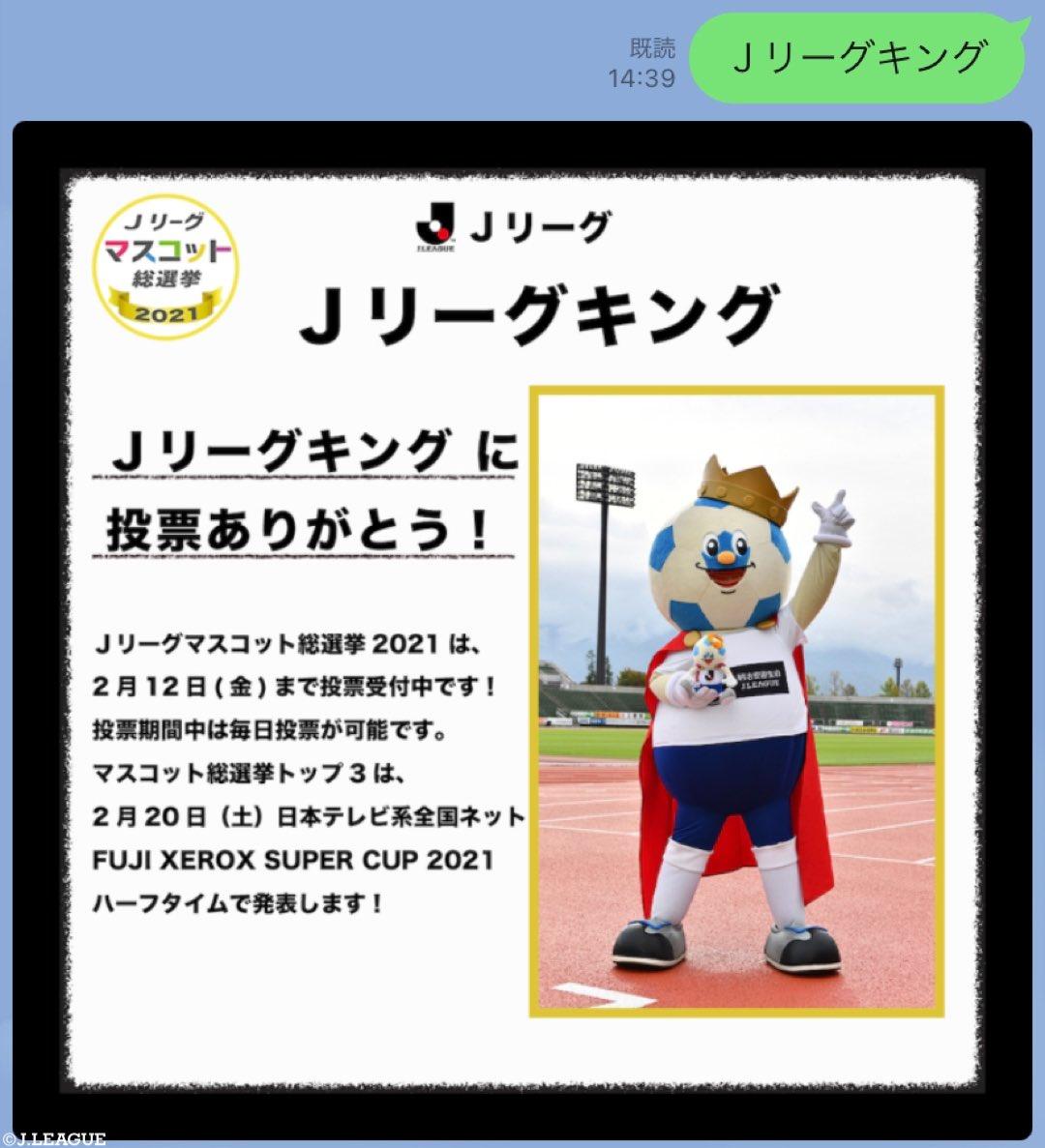 マスコット 2021 選挙 リーグ 総 j