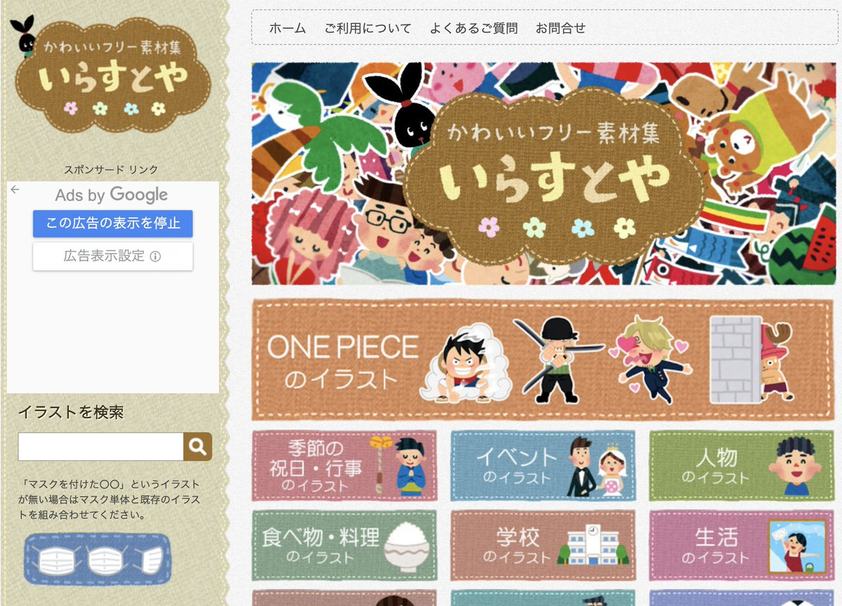 Have you ever heard of Irasutoya(いらすとや), a site that provides free image materials? It is a very popular site in Japan!