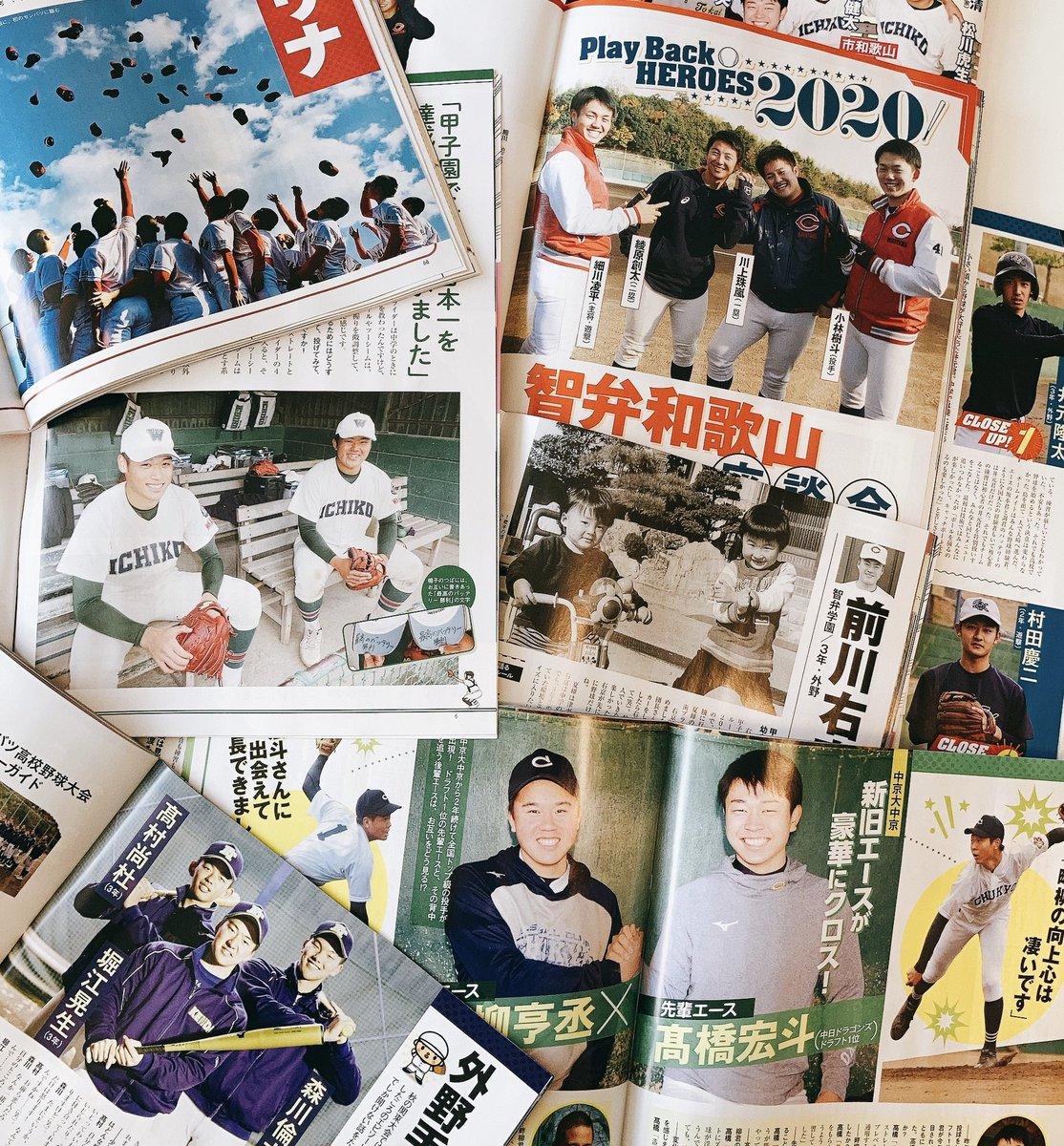 高校 秋田 爆 野球 県 サイ