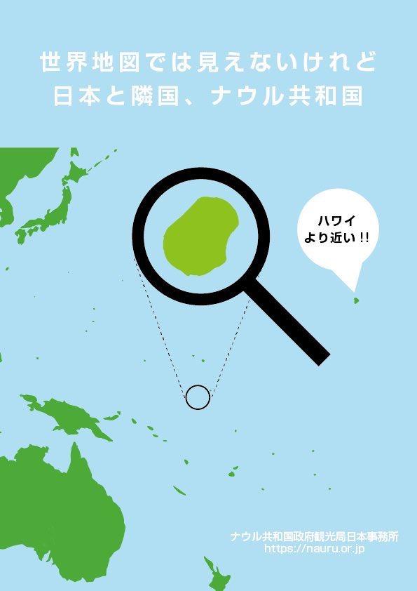 Q. ナウル共和国はどこにありますか?A. ここ