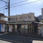 他書店が全滅する中で?「鬼滅の刃」を入荷していた東京最西端のレトロな本屋!