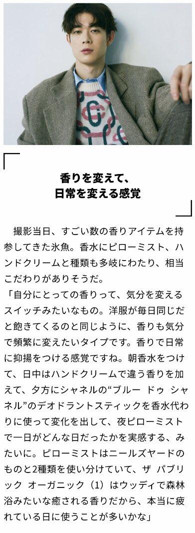 氷魚 リアルタイム 宮沢 ツイッター