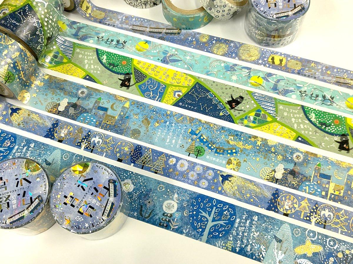 宮沢賢治の箔押し「きらぴかマスキングテープ」はゴールドホログラム箔の15mm幅10種シルバーホログラム箔の15mm幅10種幅広タイプ27mm幅6種が発売中ですオンラインストアでもお買い求めいただけます🌟
