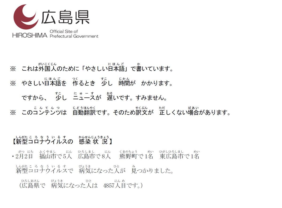 広島 コロナ ウイルス