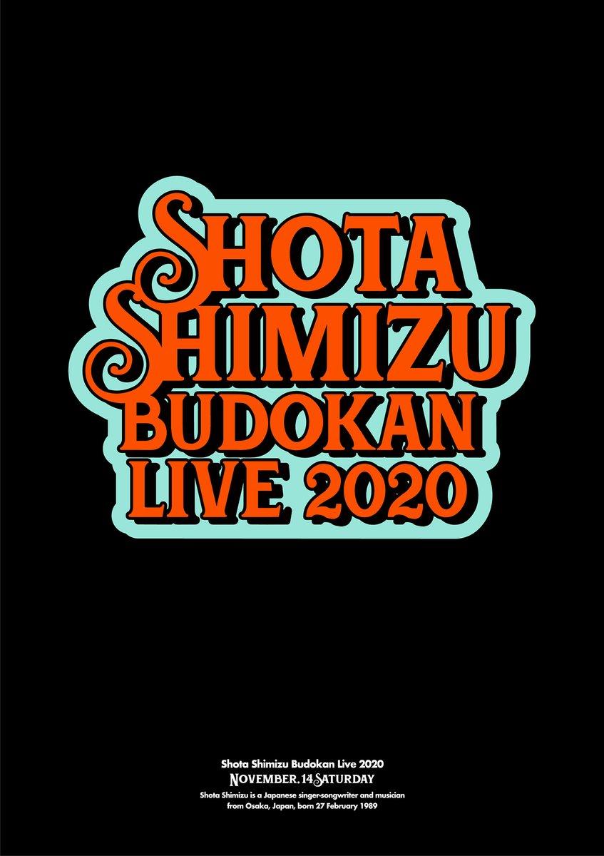 清水翔太、2020年開催の日本武道館ライブDVD&Blu-rayの発売が3/10(水)に決定!