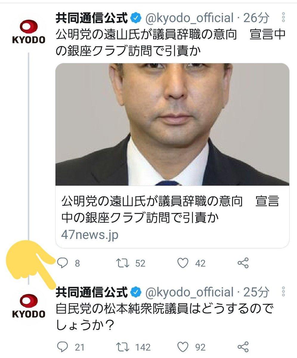 議員 松本 純