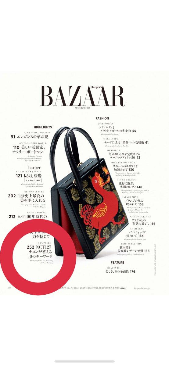 🌹Harper's bazaar JAPAN 2019年12月号🌹テヨンが特集されたHarper's bazaar KOREA 2019年9月号の内容が、日本のハーパーズバザー2019年12月号に掲載されていました。日本ではまだKindleで電子版ダウンロードが可能です。#TAEYONG #태용電子ダウンロード購入リンク🔗