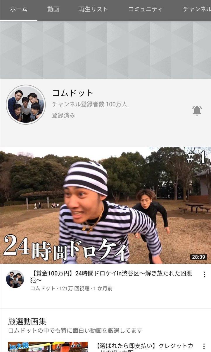 者 数 ドット チャンネル 登録 コム