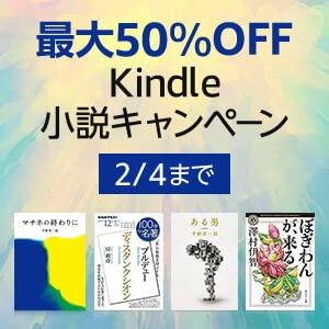 🟥🟥今日が最終日🟥🟥Kindleの小説が🟥最大50%OFFで販売中歴史小説から、ミステリー、文学系などなどかなりの品揃えです。エヴァンゲリオンの小説もあったりします!半額の商品ページはこちら#Amazon #Kindle #半額