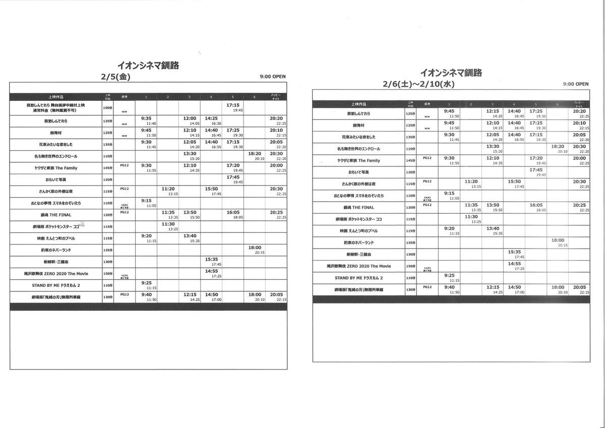 釧路 ワーナー マイカル