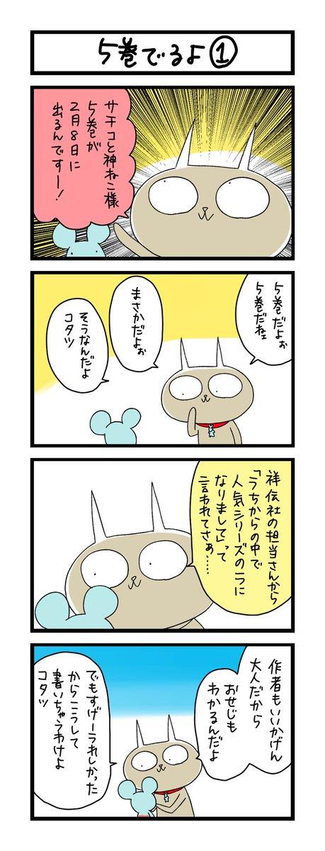 【夜の4コマ部屋】5巻でるよ (1) / サチコと神ねこ様 第1478回 / wako先生 – Pouch[ポーチ]