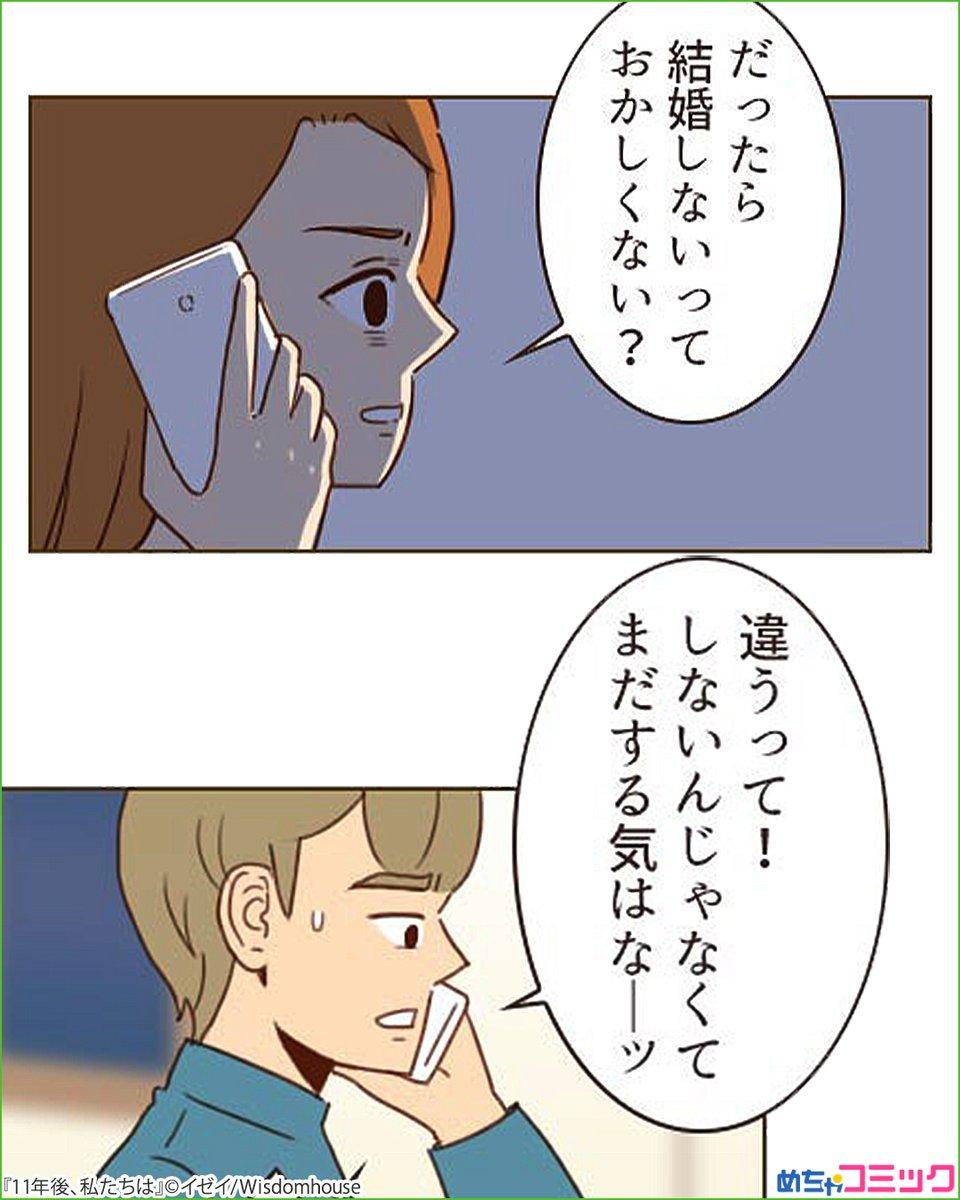 結婚しない理由 青島くんはいじわる