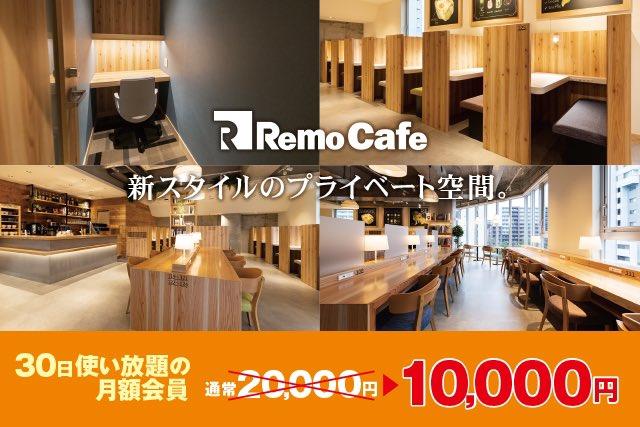 リモカフェ正気か!?1日あたり333円…ドリンク一杯付きで使い放題…ひぇぇ…!Remo Cafeがコロナ期間応援キャンペーンを開催 2/1より - PRTIMES