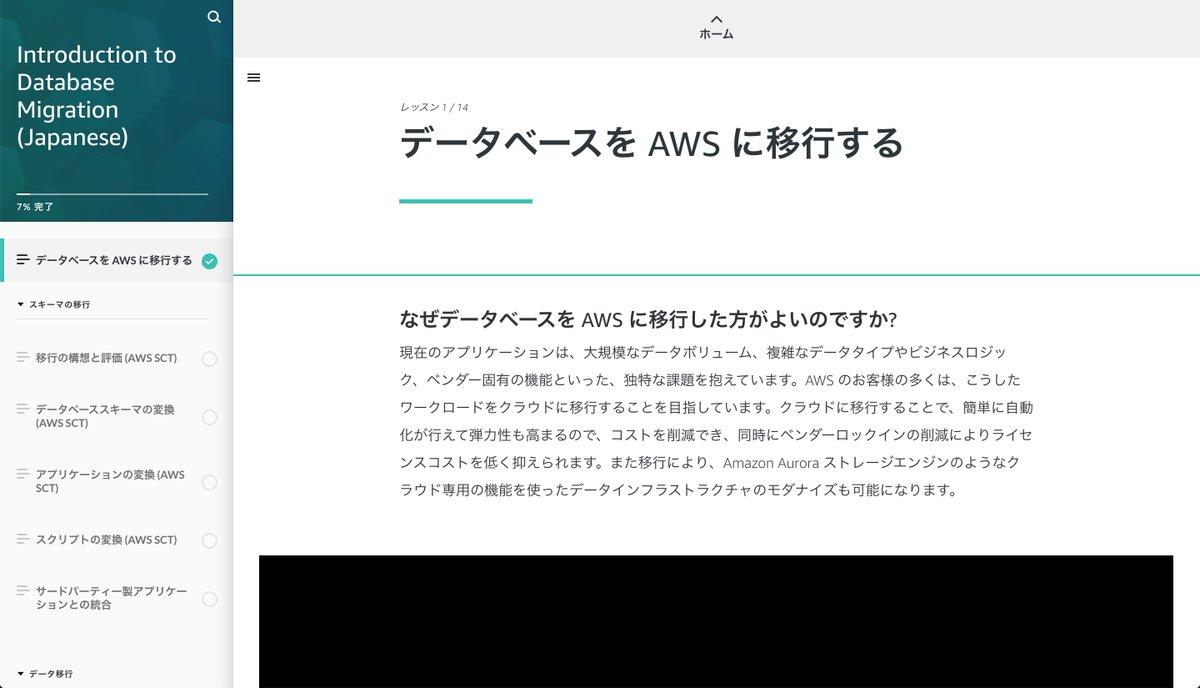 AWS Database Migration Service (AWS DMS) と AWS Schema Conversion Tool (AWS SCT) を使ったプロダクションデータベースの移行方法に関する無料EラーニングIntroduction to Database Migration (Japanese) - 45minをリリースしました🎉日本語字幕付きですので是非!