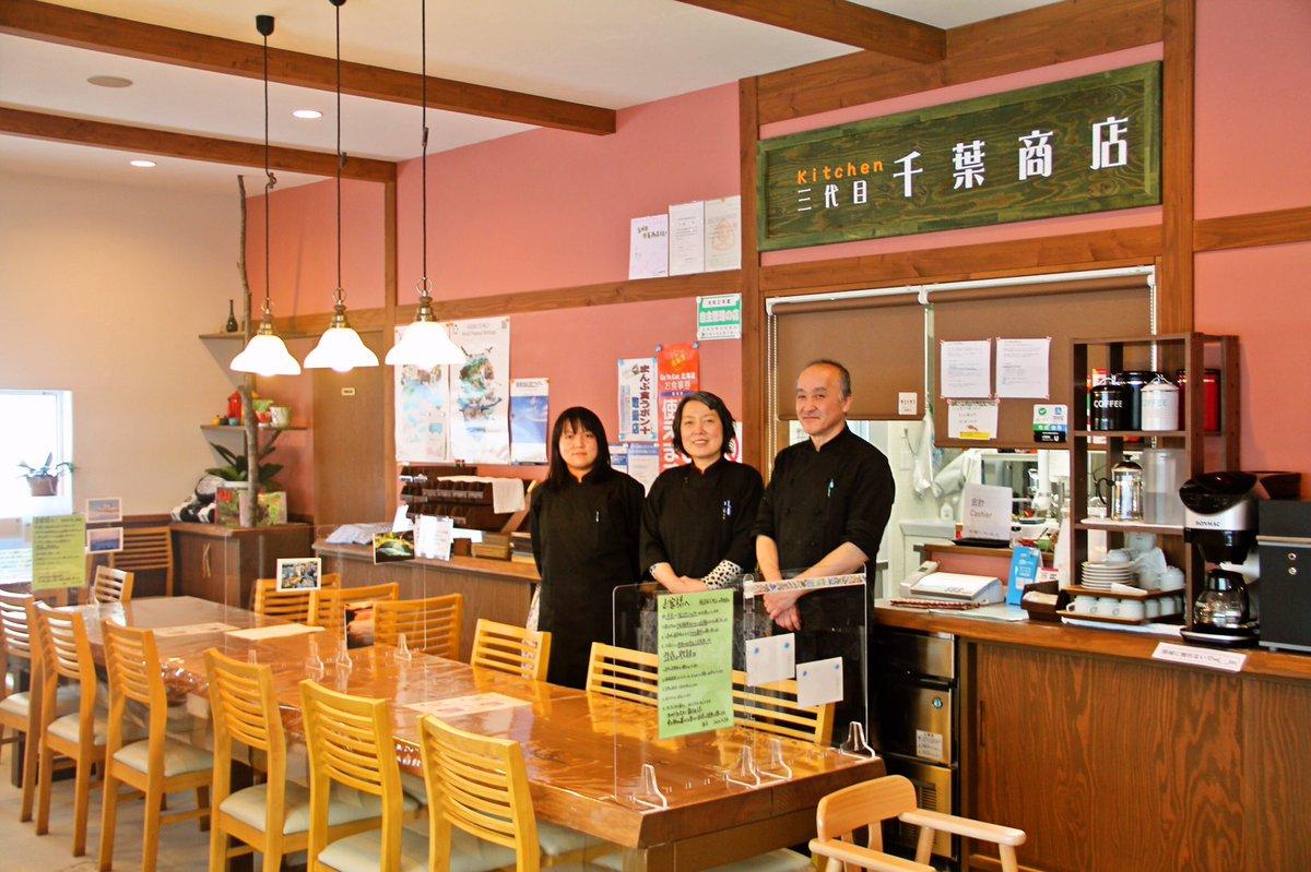 【三代目 千葉商店】元ホテルの料理長が地域に根ざした洋食レストランをと2019年に開店!¥500円以上の飲食と感染対策の協力でFOODスタンプ貰えちゃいます!#知床流氷フェス#流氷